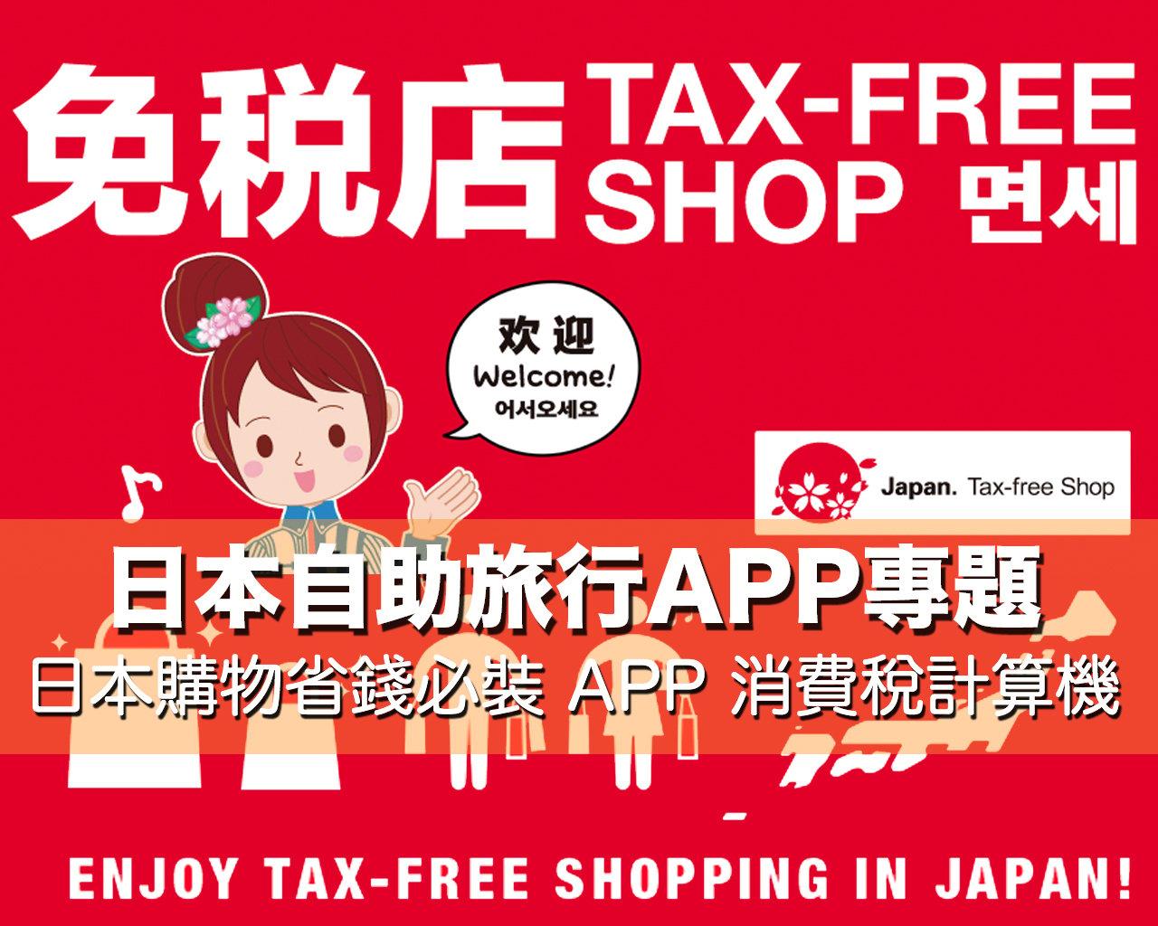 日本消費稅 8%