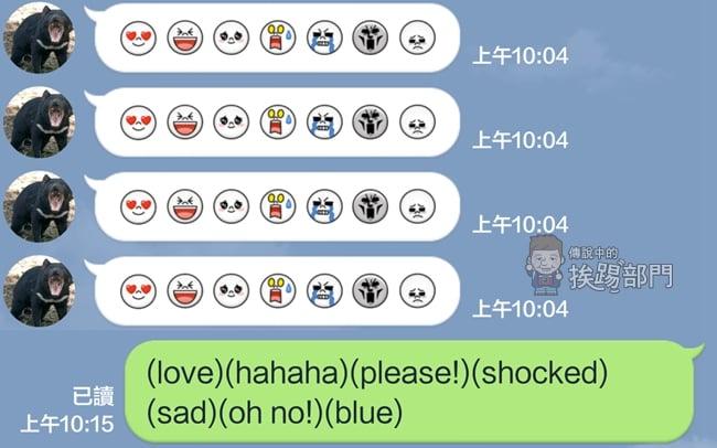 小米手機 LINE 表情符號貼圖無法複製該怎麼辦?