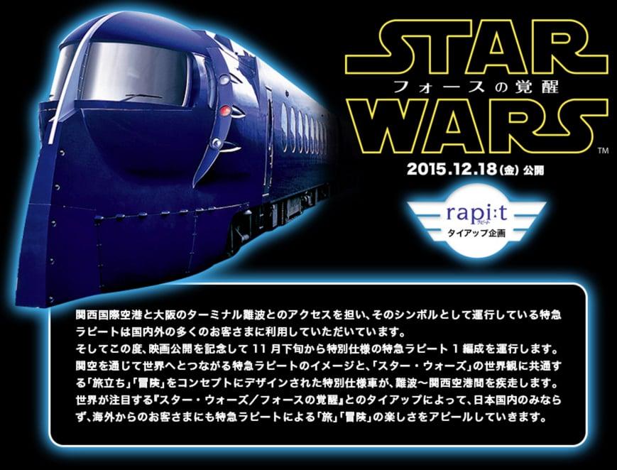 關西南海電鐵 Star Wars 星際大戰原力覺醒