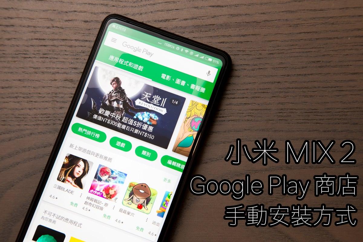 小米MIX 2 Google PLay 商店