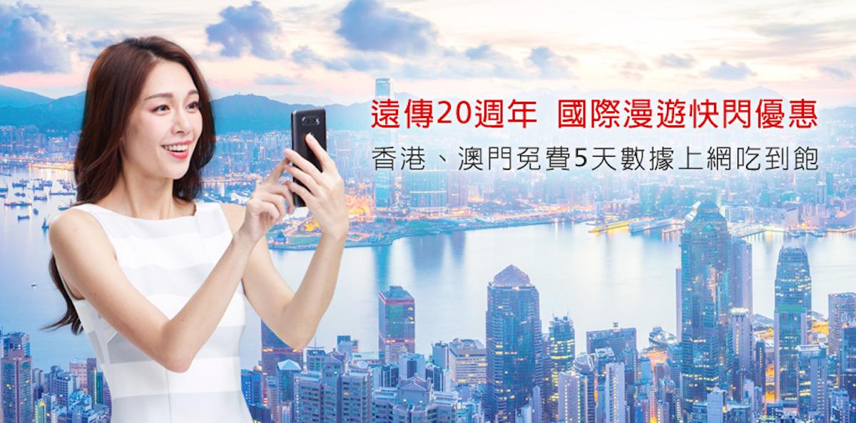 遠傳20週年!香港、澳門五天國際網路漫遊數據上網吃到飽