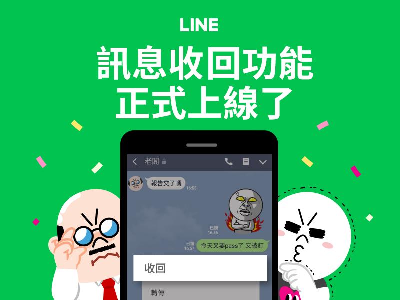 LINE訊息收回