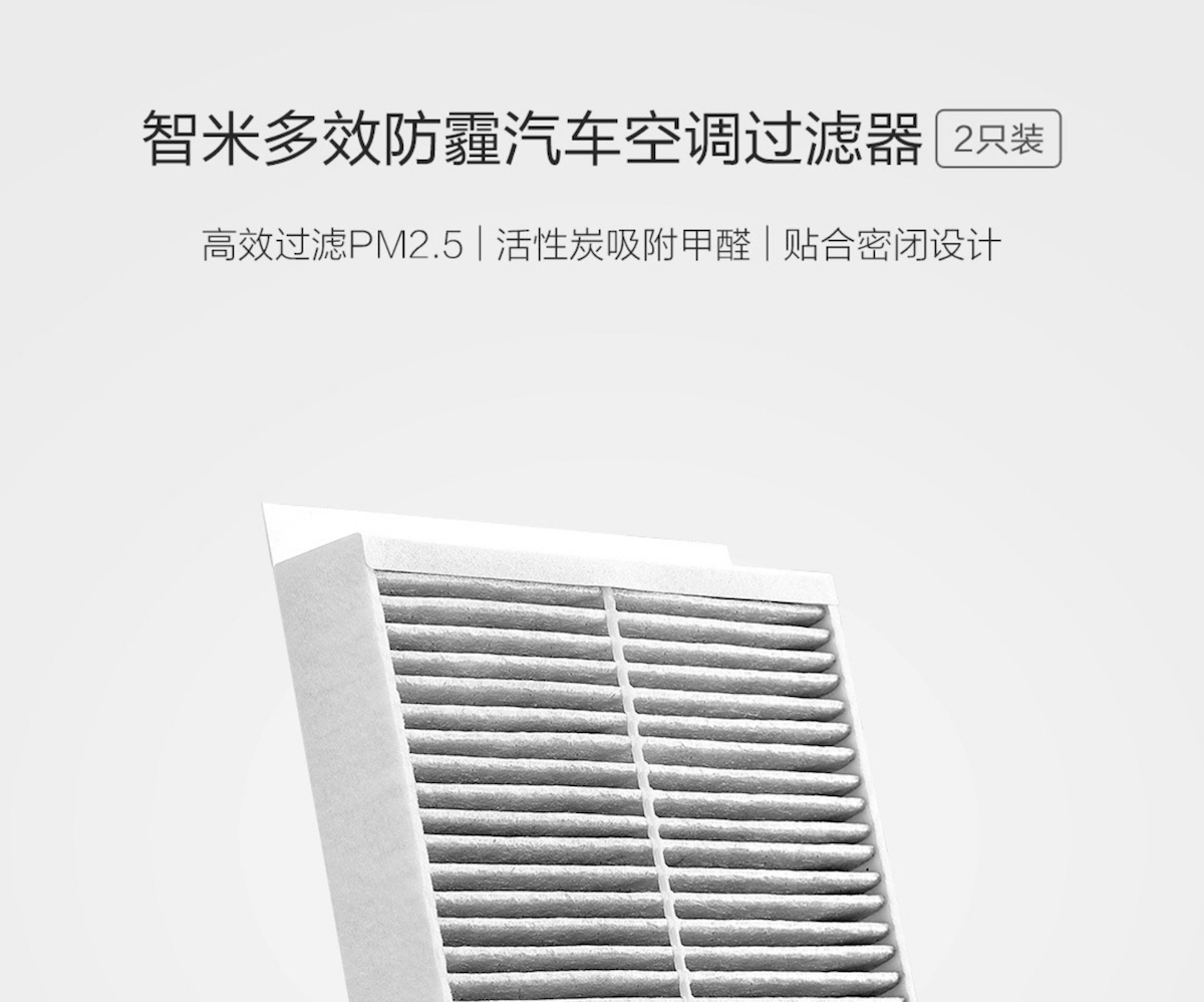 智米多效防霾汽車空調冷氣濾網
