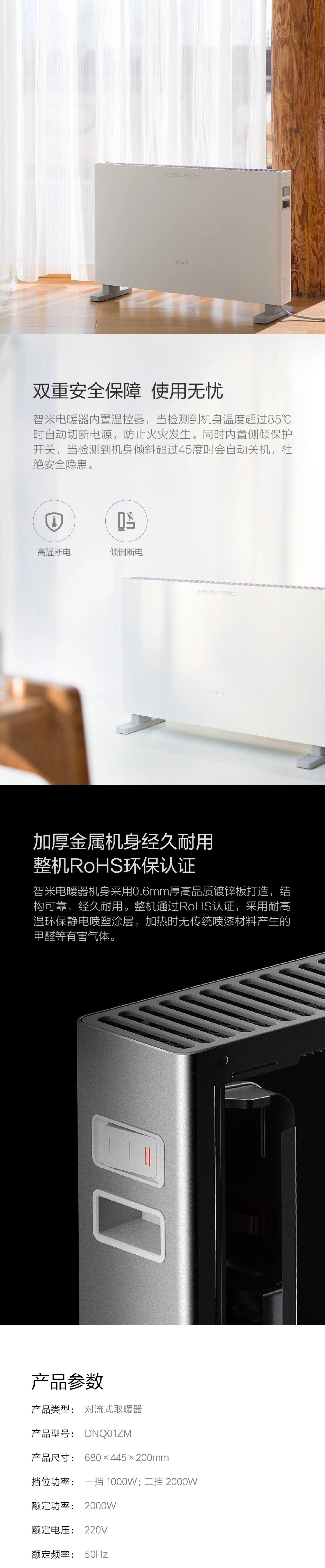 智米電暖器