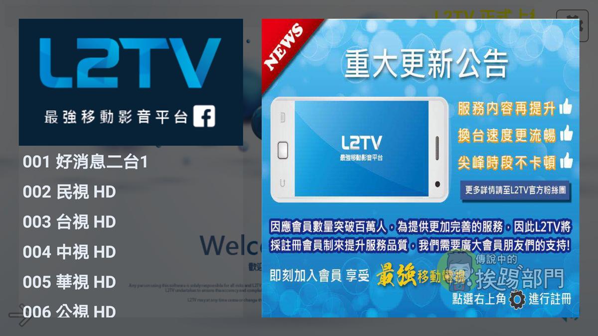 L2TV 179GO