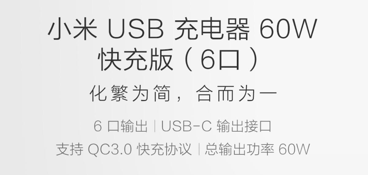 小米USB充电器60W快充版