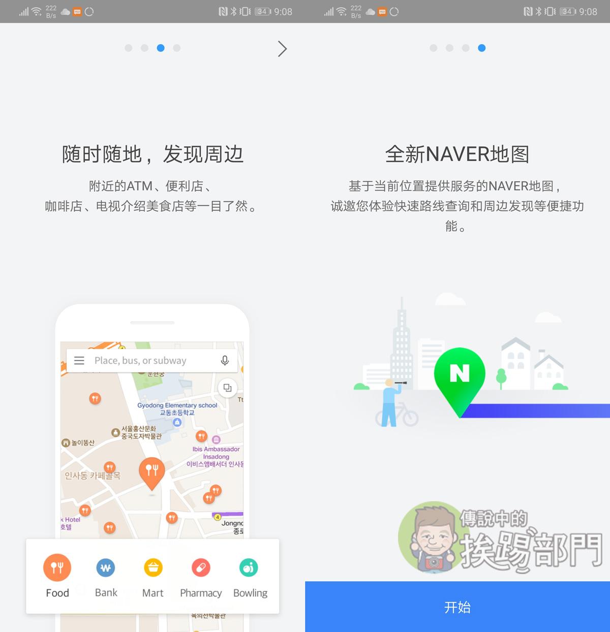 Naver 地圖