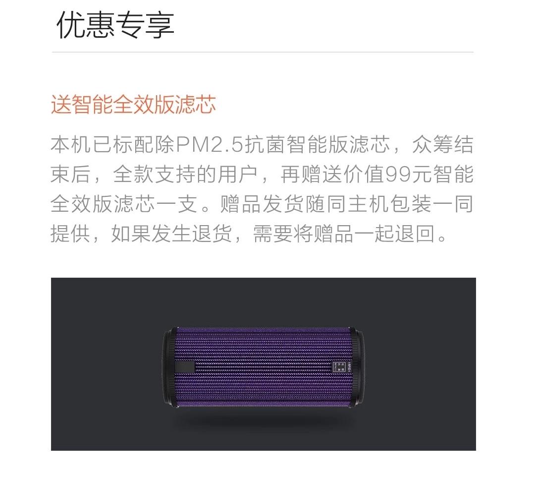 睿米車載空氣淨化器