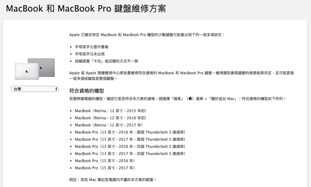 Apple 鍵盤免費維修方案