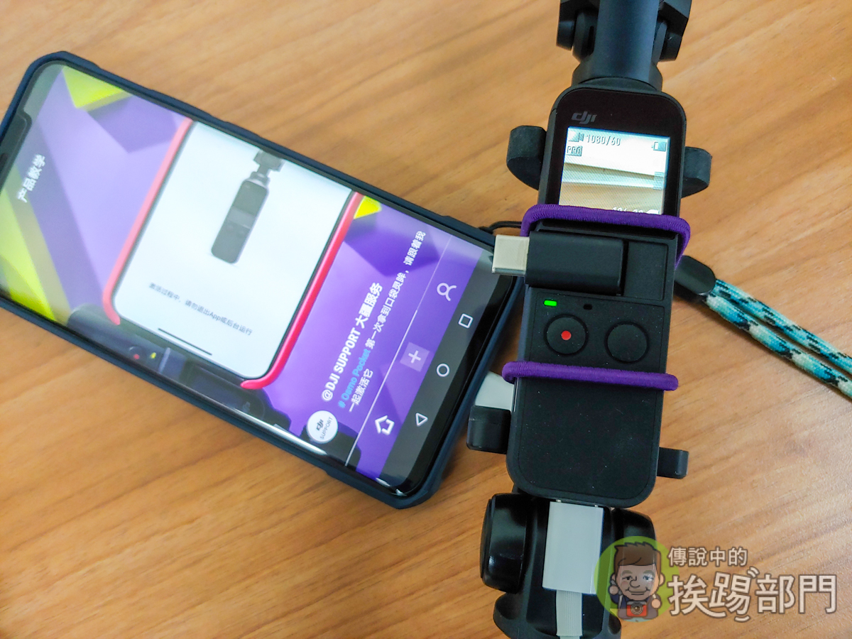 DJI Osmo Pocket 監控畫面