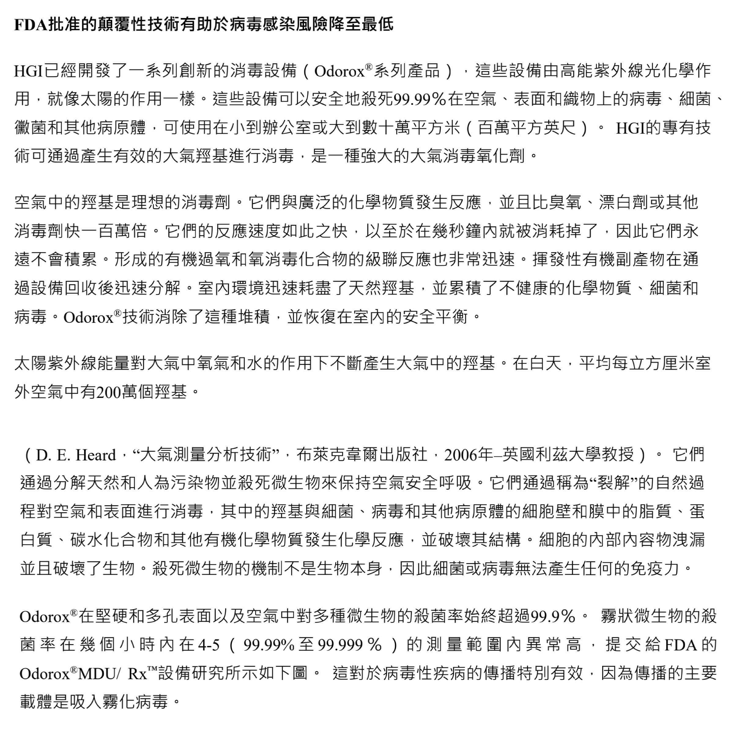 武漢肺炎 殺菌 氫氧基空氣淨化器