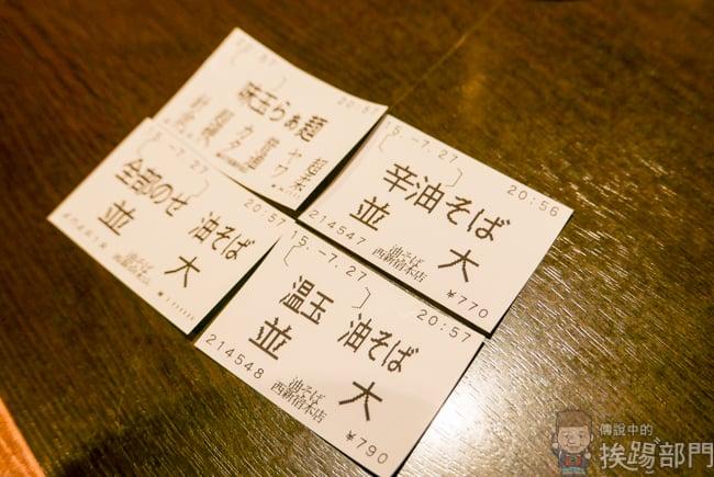 油そば総本店西新宿本店 乾式油拉麵