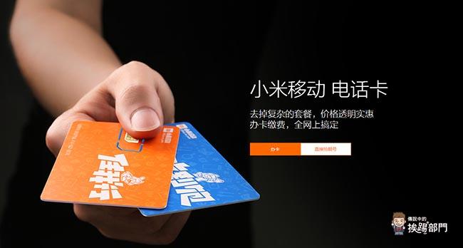小米移動電話卡
