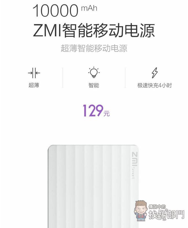 ZMI智能行動電源