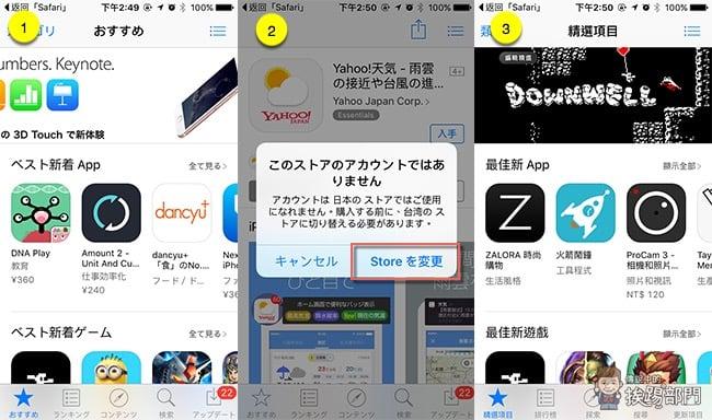App Store 日文版