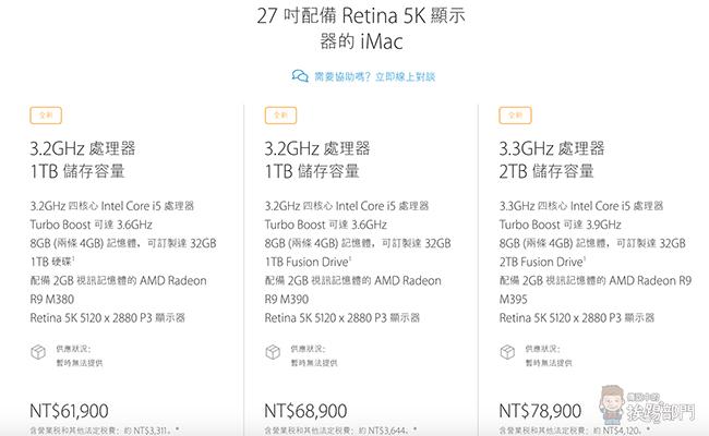 iMac 21 27 吋