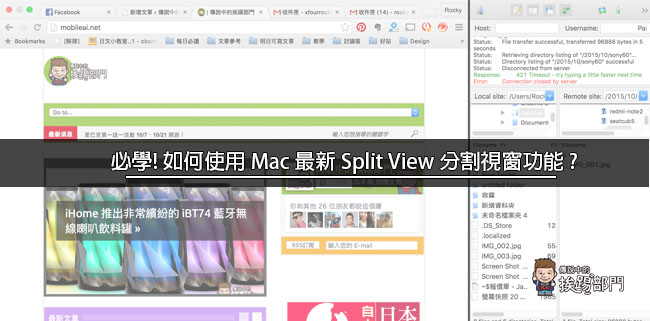 OS X EI Capitan Split View