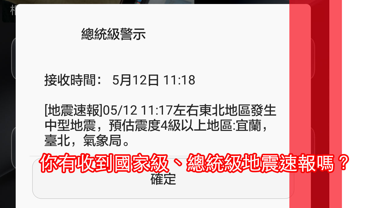 PWS 地震災難預警訊息