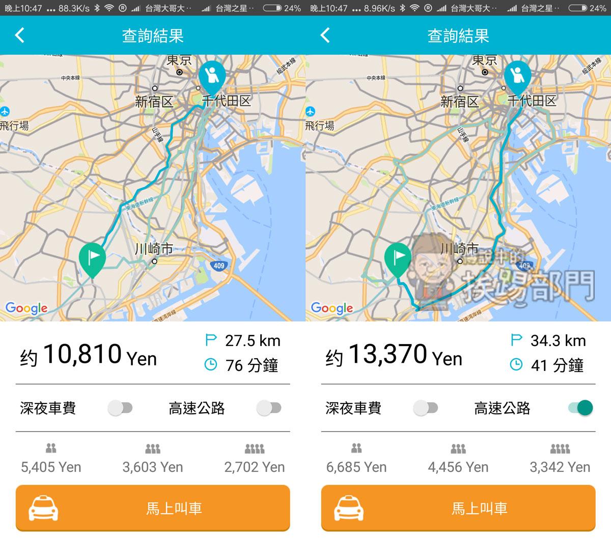日本計程車車資查詢