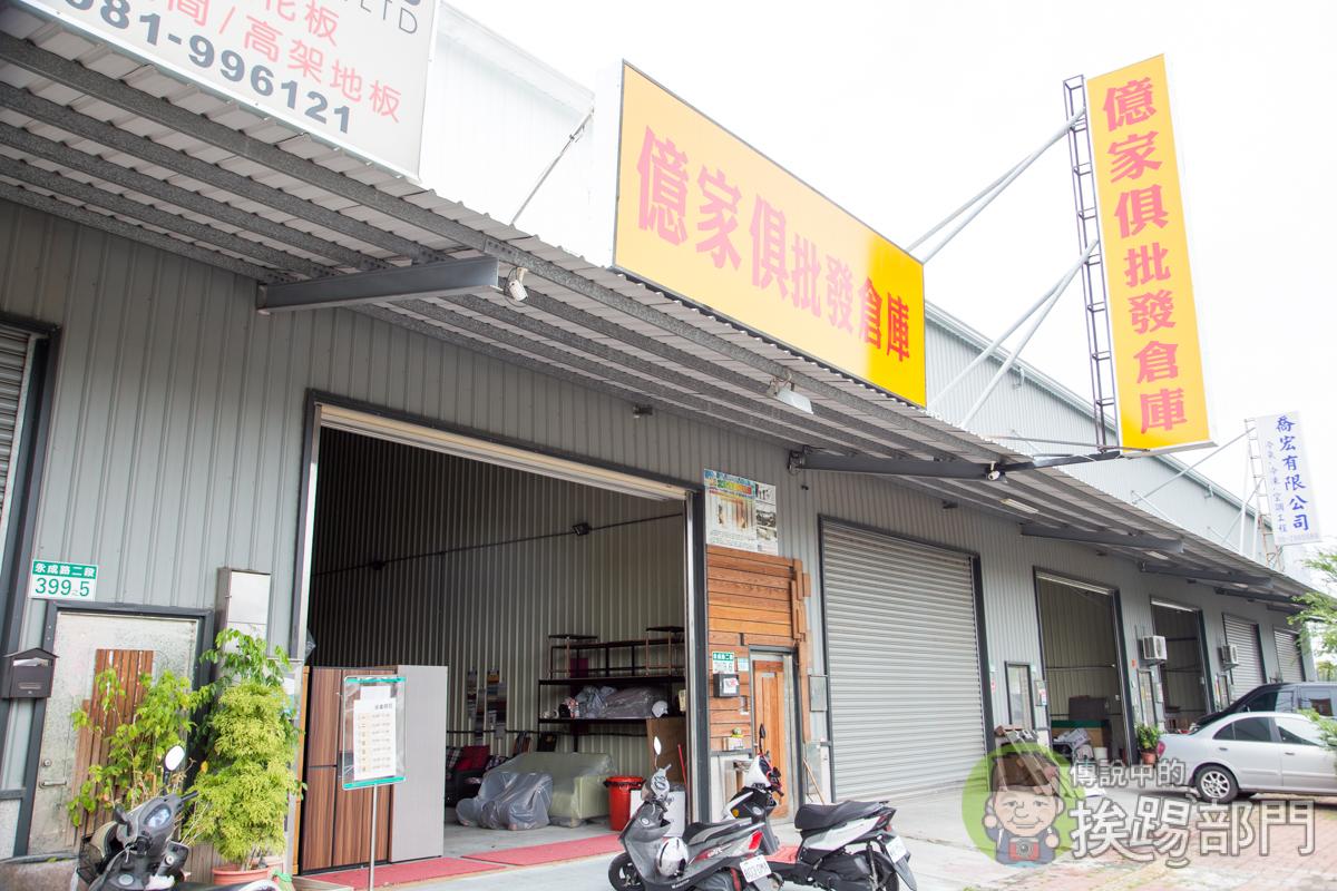 台南億家具批發倉庫