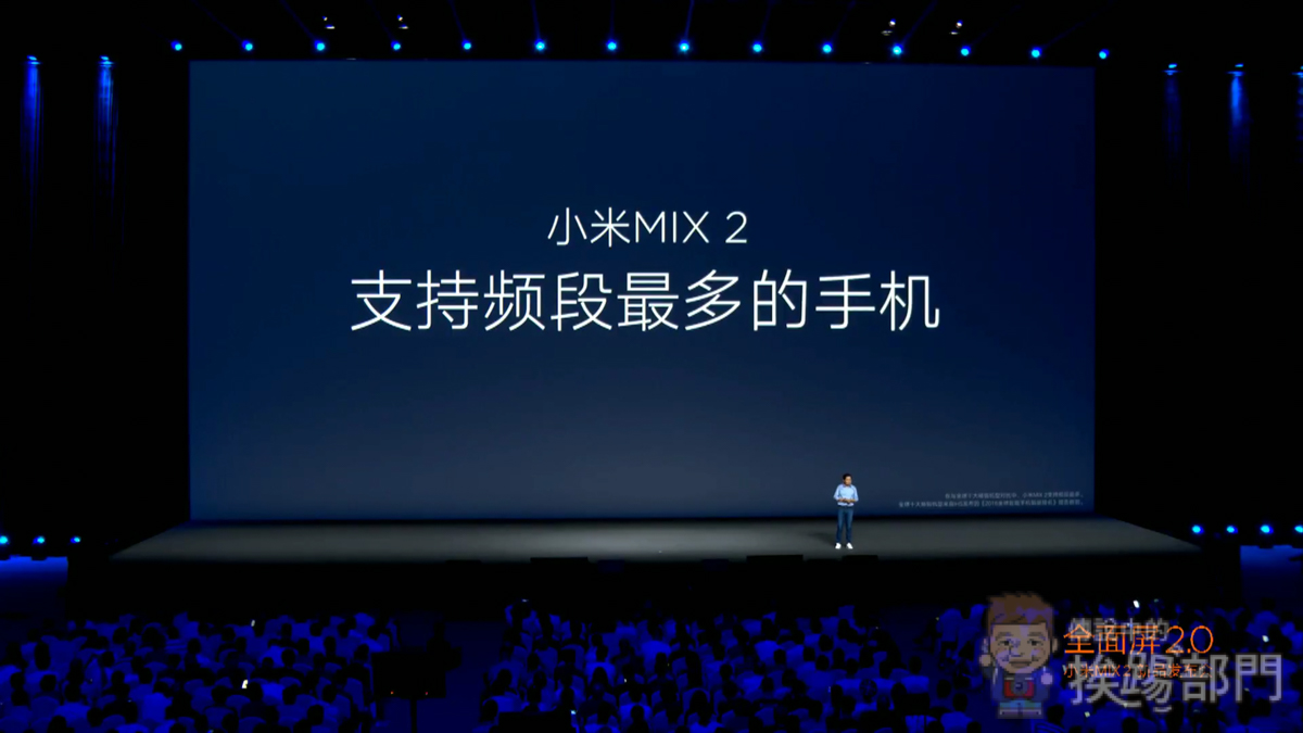 小米MIX 2