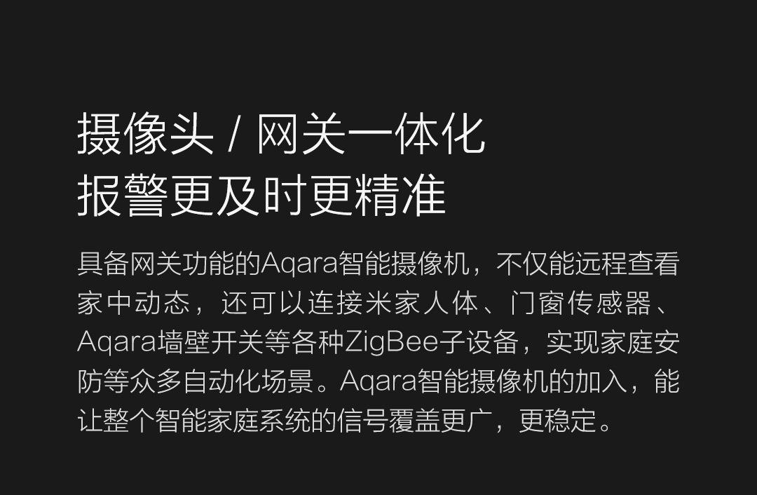 Aqara 智能攝影機網關版