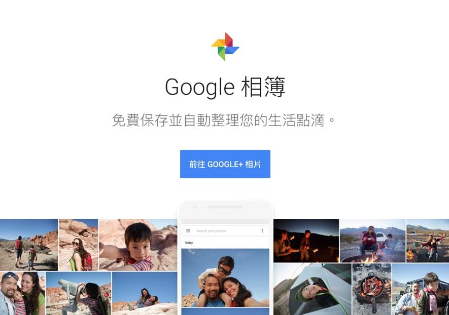 Google 相簿自動備份
