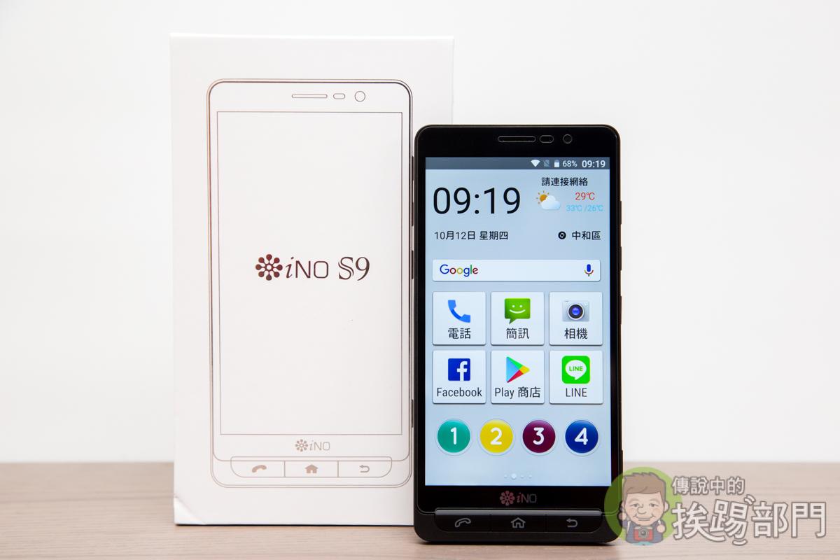 iNO S9