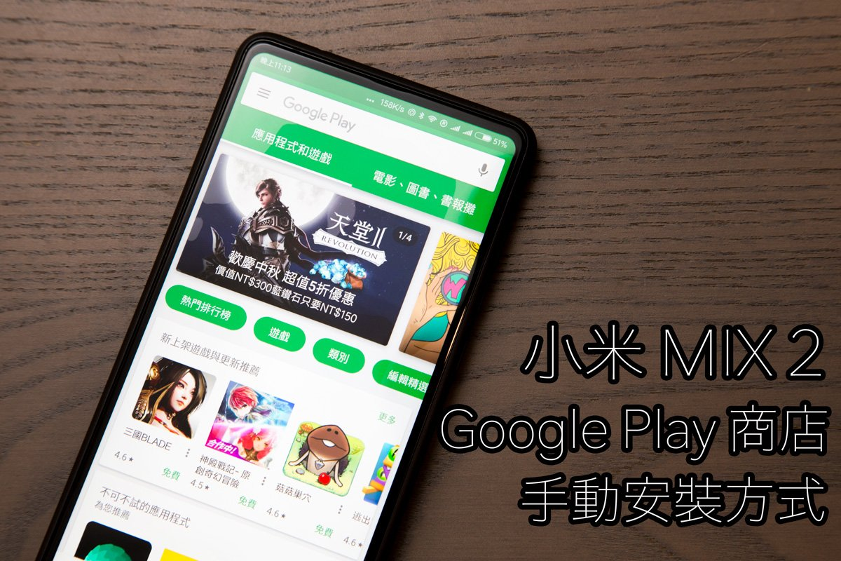 小米MIX 2 Google PLay 商店