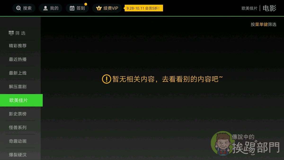 小米電視翻牆回中國