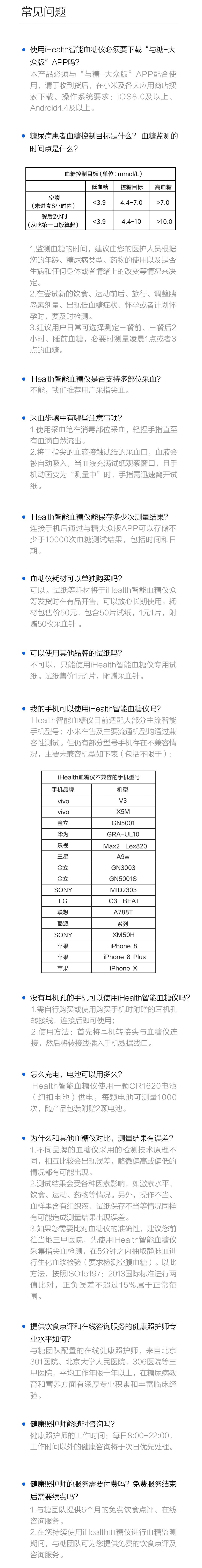 iHealth智能血糖儀