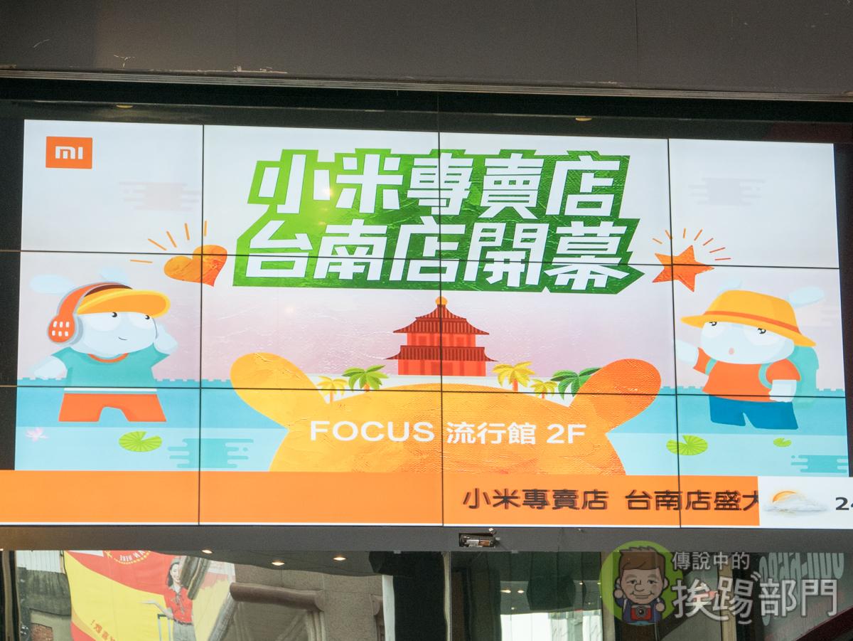 台南小米之家專賣店