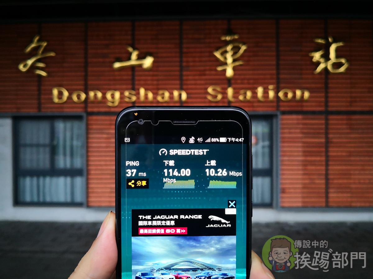 亞太電信 台鐵測速