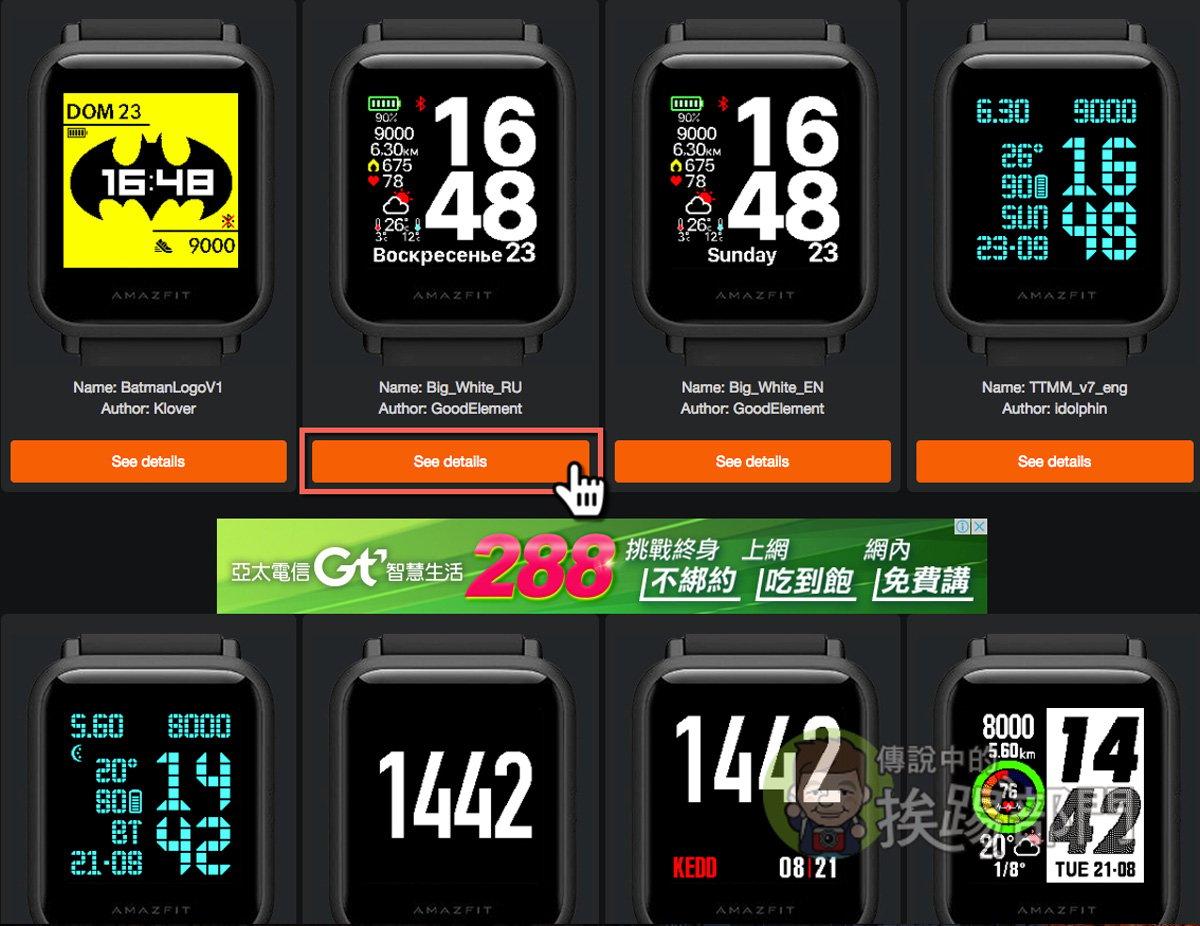 Amazfit 米動手錶青春版錶盤更換