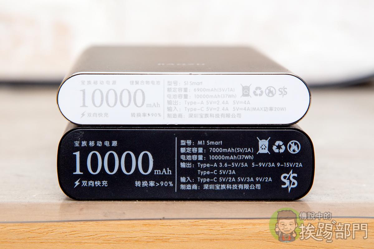 寶族BAOZU S1 Smart行動電源