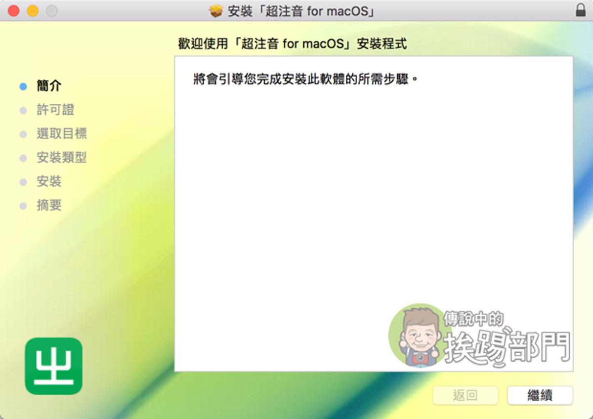 超注音 macOS 版
