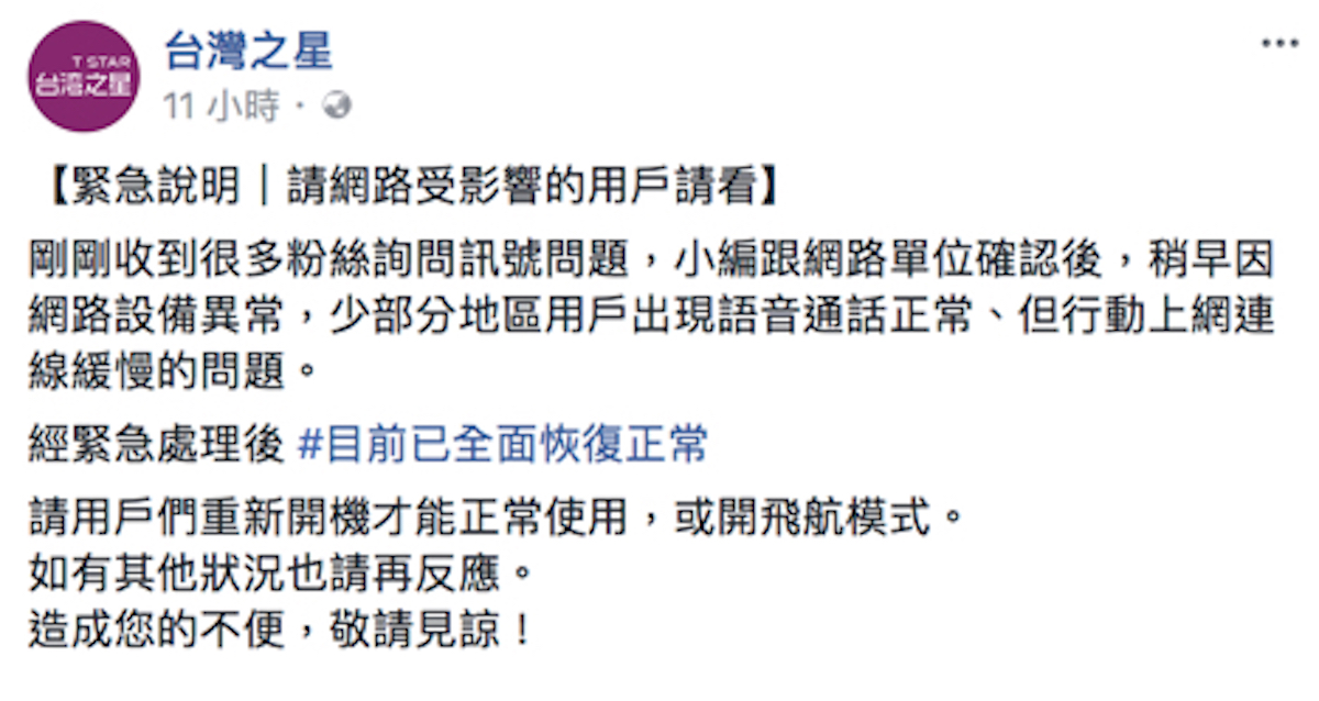 台灣之星 DNS