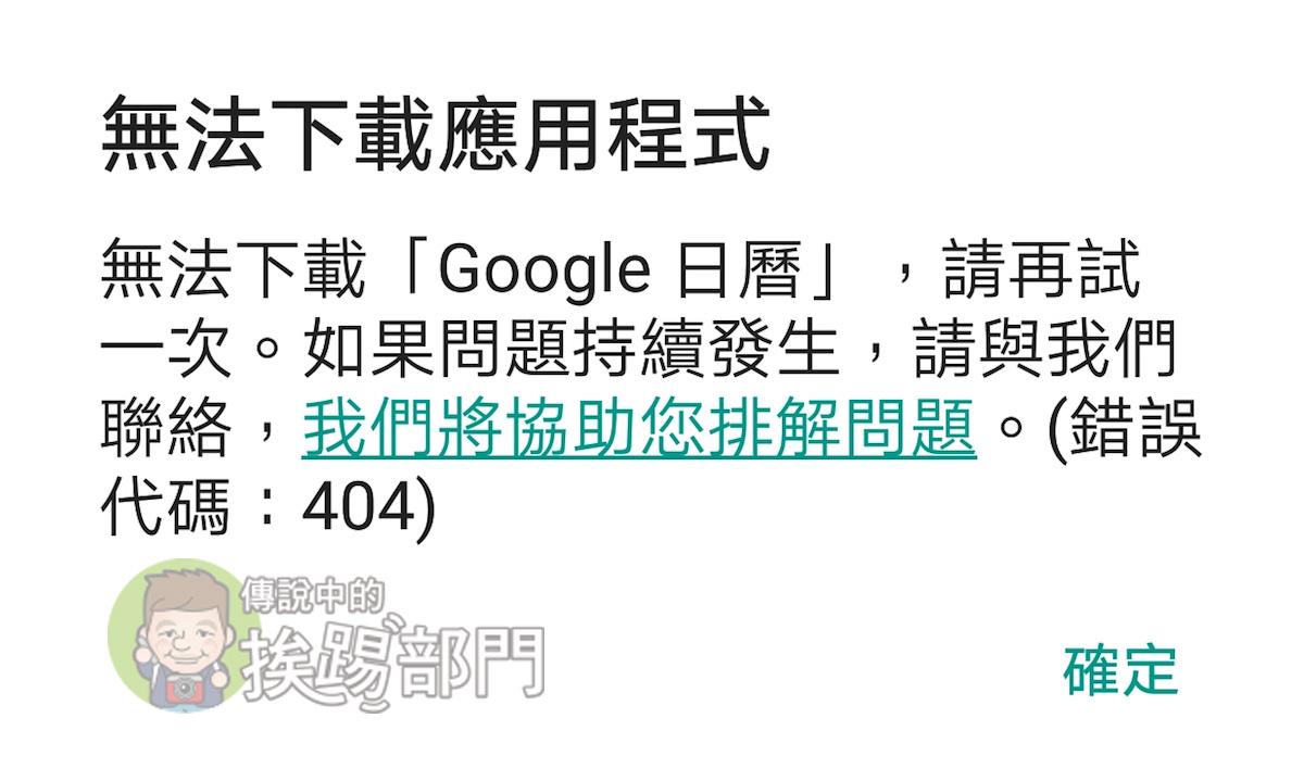 Google Play 404