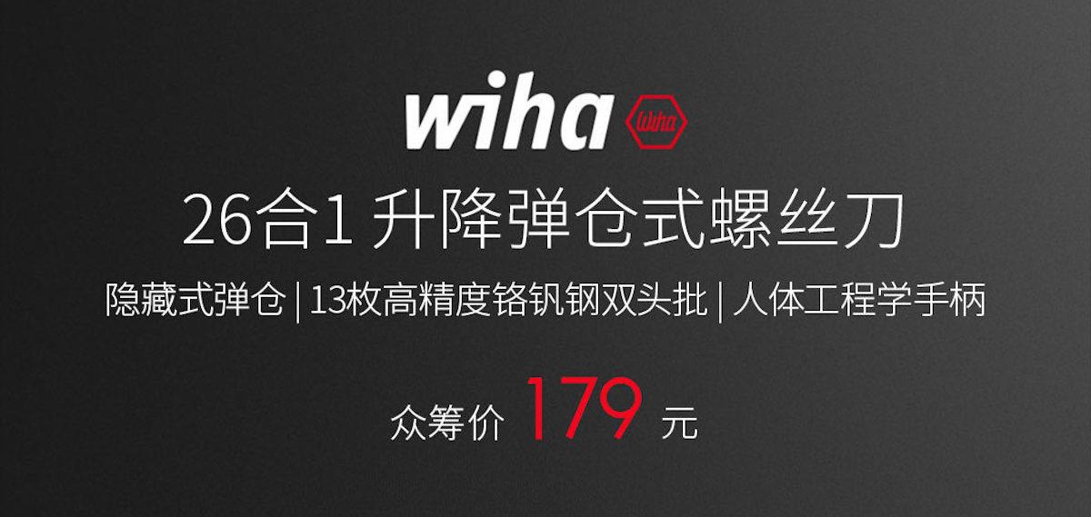 wiha 26合1 升降彈艙式螺絲刀