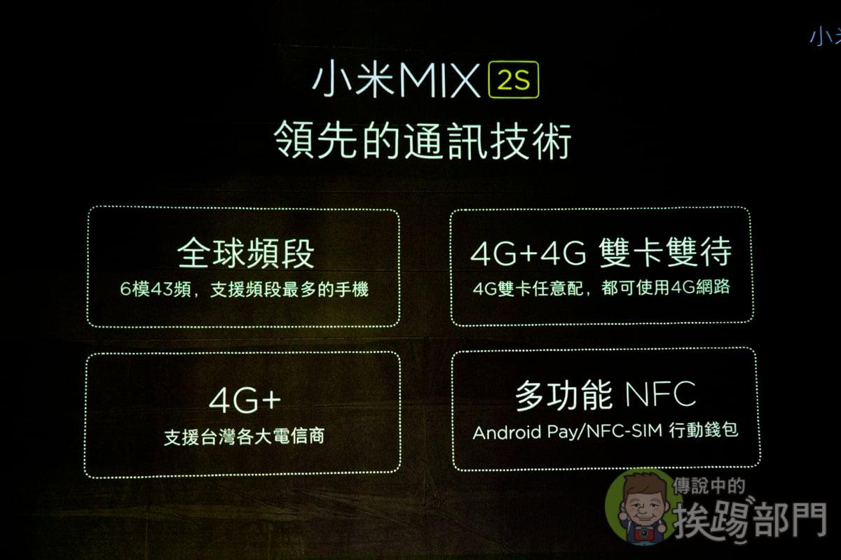 小米MIX2S 4G全頻 2CA/3CA載波聚合