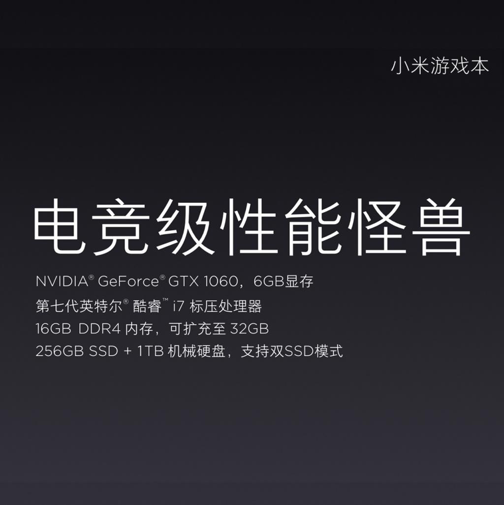 小米電競筆記型電腦