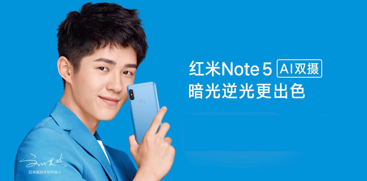 紅米Note 5