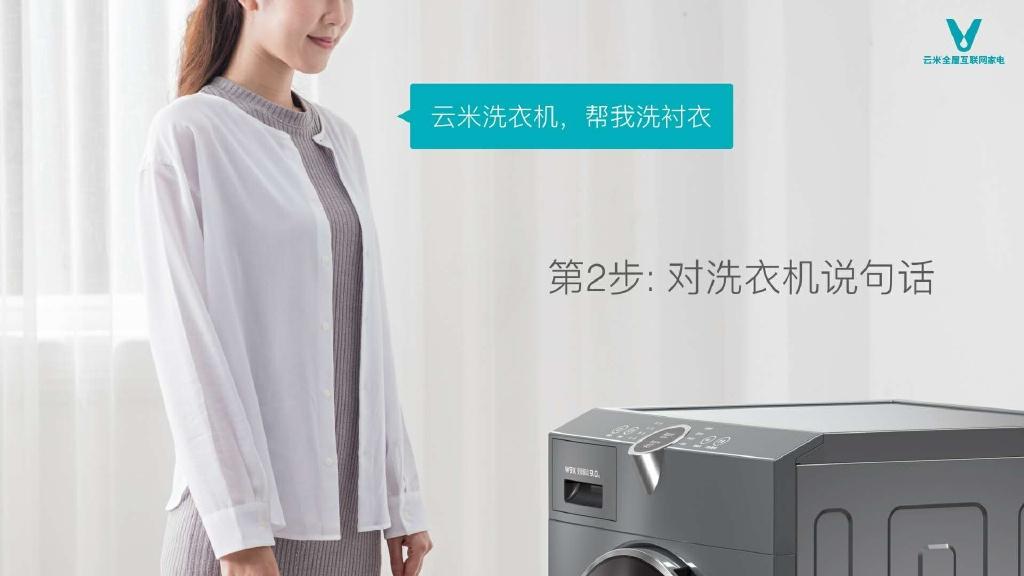 雲米互聯網洗衣機