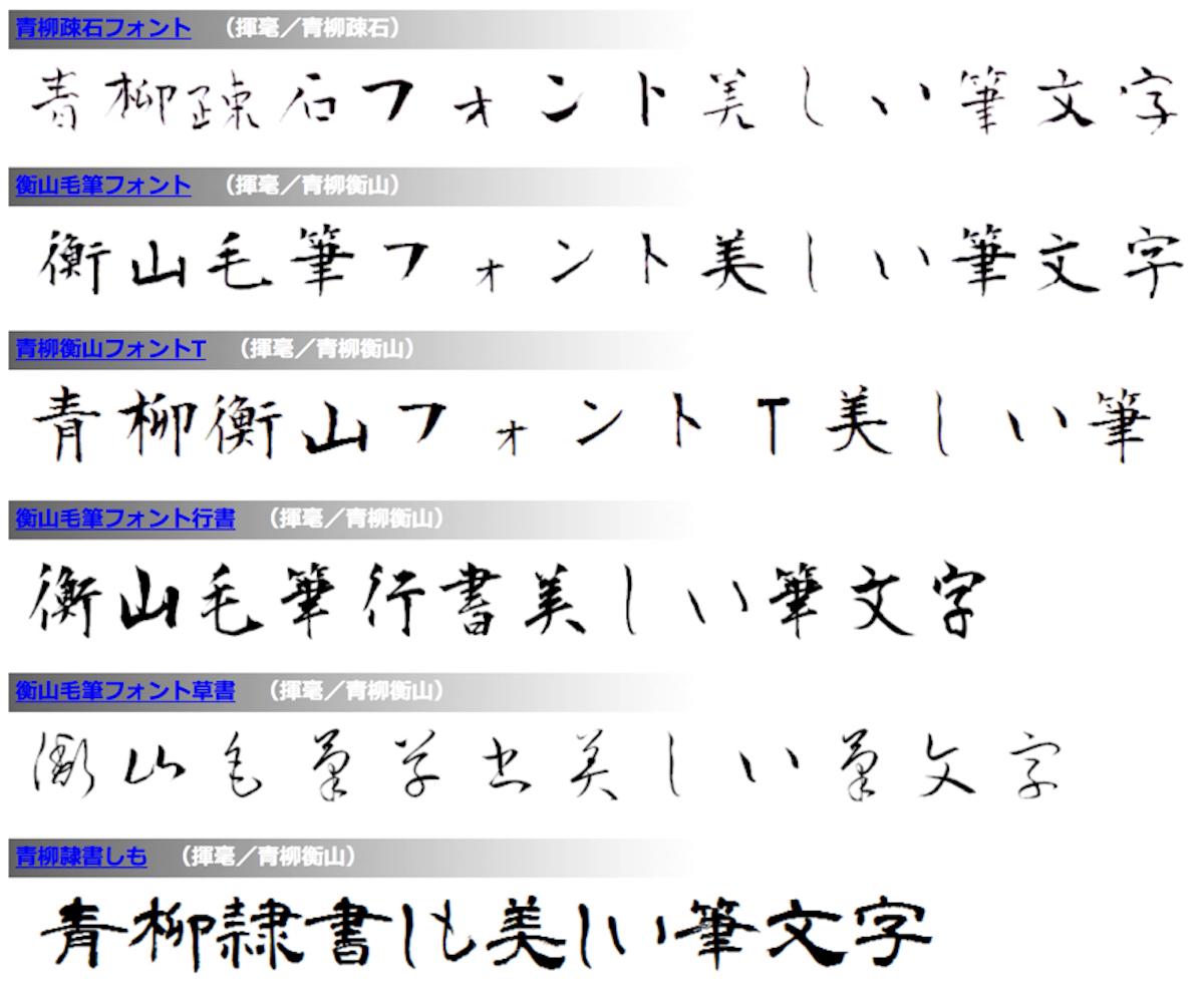 武蔵 毛筆字體下載