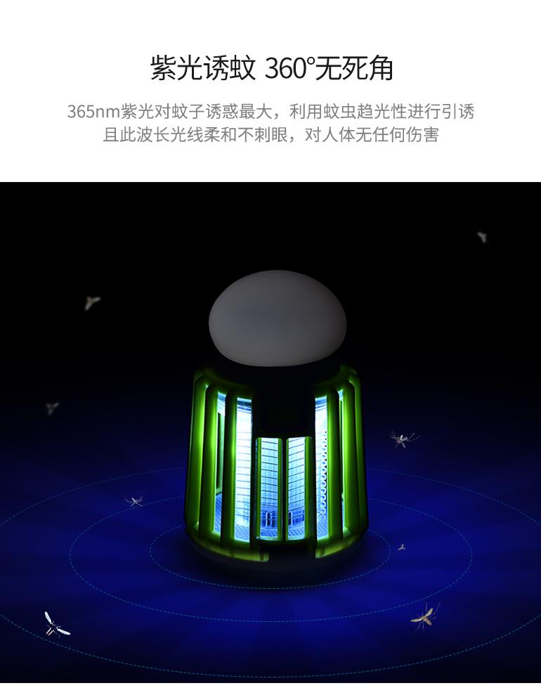 電神捕蚊燈二代