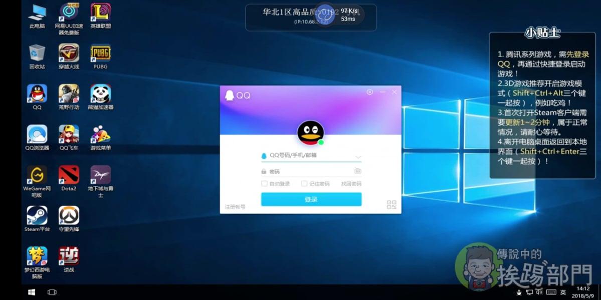 華為雲電腦