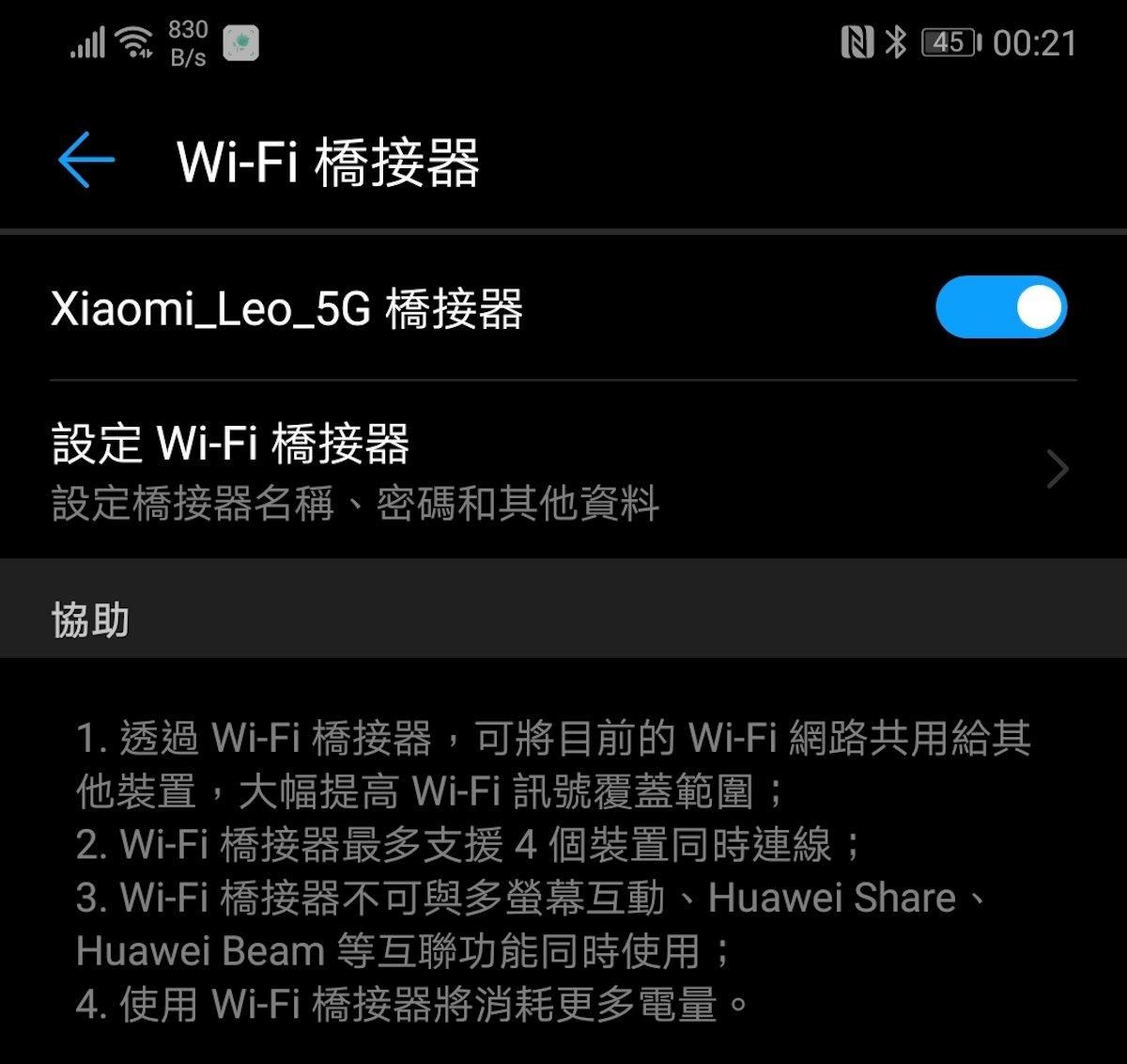 HUAWEI Wi-Fi 橋接器