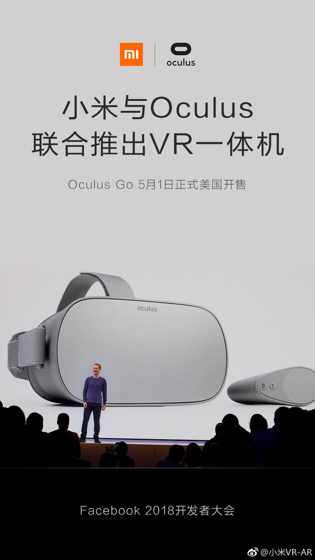 小米VR一體機