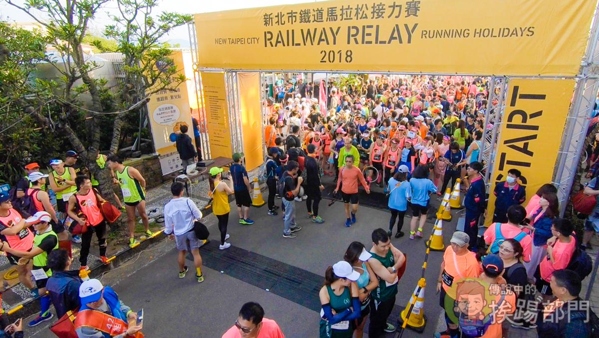 追火車馬拉松接力賽