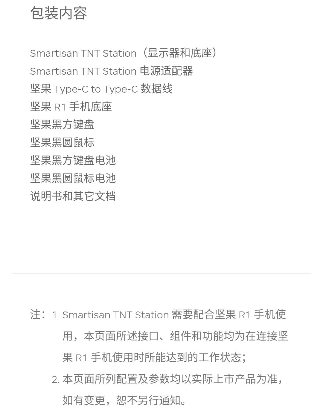 堅果 TNT 工作站